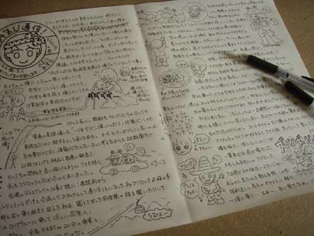 080731_blog.jpg